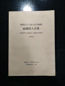 《朝鲜民主主义人民共和国组织别人名簙》·1992·详见书影