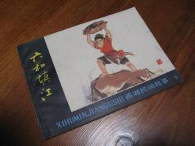 (连环画)六和填江(西湖民间故事)