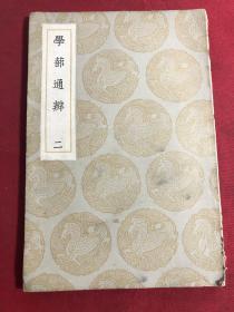 民国 学部通辨 第二册〔初版〕