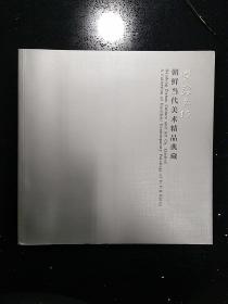 朝鲜民主主义人民共和国.平壤·平壤文物保存社·《朝鲜当代美术精品典藏》·2010-11·精装·详见书影