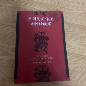中国民间传说与神话故事