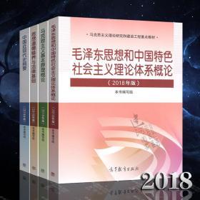 全新正版 2018年版新 两课马克思主义基本原理概论 毛泽东思想和中国特色社会主义理论体系概论 思想道德修养与法律基础 中国近现代史纲要