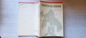 天津人民出版社《中国现代文化名人爱国故事》作者王俊骥签赠