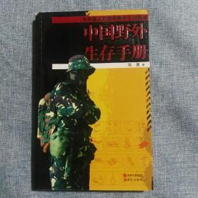 中国野外生存手册-为中国人定制的野外生存指南