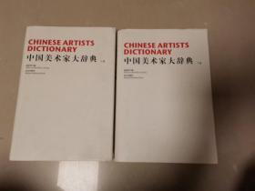中国美术家大辞典(上下卷全)