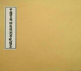 【复印本】张社华-中国实用四柱预测学(基础+经典+绝招集)3本