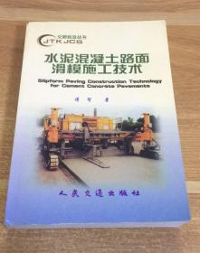 水泥混凝土路面滑模施工技术