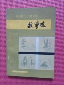 中国南方少数民族  故事选