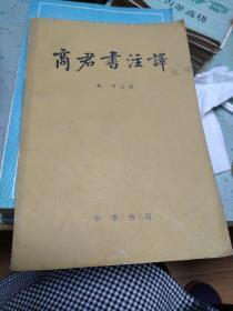 商君书注译(1974年1版1印)