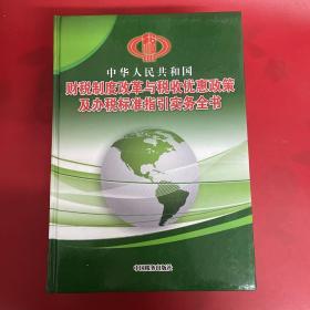 孔网独本:财税制度改革与税收优惠政策及办税标准指引实务全书