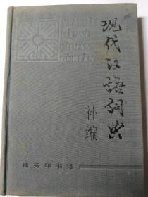 现代汉语语典补编(精装布面)