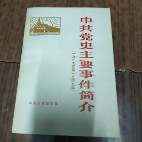 中共党史主要事件简介(一九一九年至一九四九年(1-2)