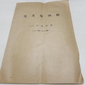 黑龙集团报(2001年合订本)