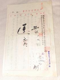 民国三十七年六月财政部直接税署署长王抚洲给九江直接税分局(训令)