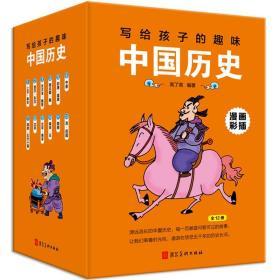 写给孩子的趣味中国历史全套12册漫画彩插版中国历史故事集8-15周岁老师推荐小学生课外书籍中华上下五千年绘本故事书少儿科普书籍