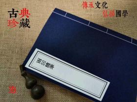 【复印件】雨牕随笔-春草堂丛书-甘泉-谢堃-佩禾