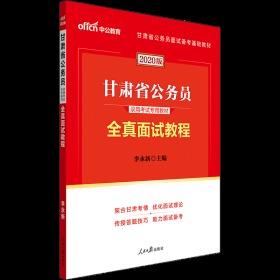 2020甘肃省公务员录用考试专用教材:全真面试教程
