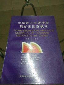 中国若干主要类型铜矿床勘查模式(刘继顺签名带钤印)仅印300册