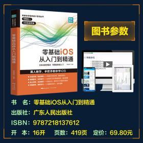 零基础iOS从入门到精通 ios书籍应用开发程序设计移动编程开发 Swift语言开发基础 应用开发 基础知识自学设计开发书籍
