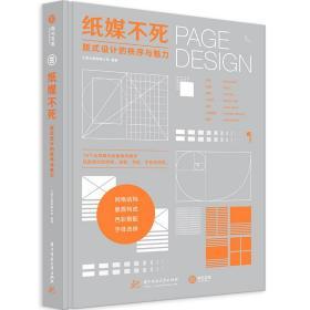 纸媒不死 版式设计的秩序与魅力 全新设计潮流解读 杂志 海报和其他纸质印刷品版式设计 设计师需备的版式设计实用指南书