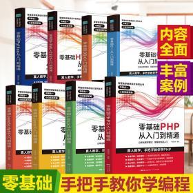 全套7册 零基础编程从入门到精通 Python C HTML CSS Java Linux JavaScript iOS基础核心进阶实战编程书 web前端开发书籍