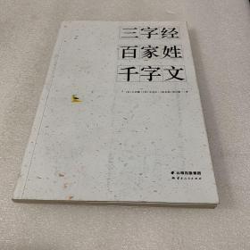 三字经百家姓千字文(中英对照详解大字版)