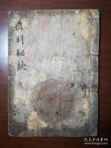 手抄医术稿本《痘科秘诀》,字体秀丽,未见著录
