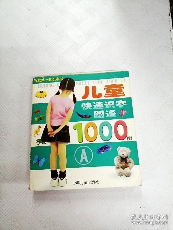 I430525 儿童快速识字图谱1000例   A