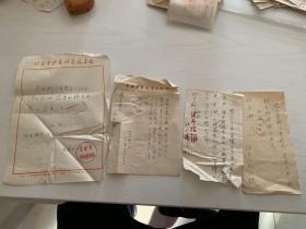 """五六十年代中国青年出版社、中国少年儿童出版社、北京市少年科学技术馆,纲笔书写开支报销、借款条,四支,内收著名作家,编辑家""""孙培镜""""亲笔签名便条,尺寸不一。"""
