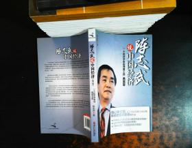 陈志武说中国经济:一个经济学家的理想王国(修订版)