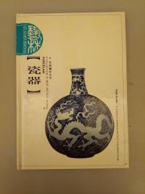艺林撷珍丛书   瓷器   未翻阅正版   2021.1.19