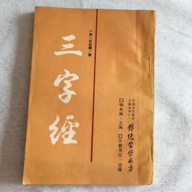 三字经 (传统蒙学丛书)