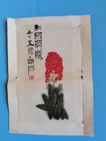 祖国万岁,齐白石作【1958年人民美术出版社一版一印.8开】
