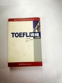 I453179 TOEFL词组--新东方学校英语词汇丛书