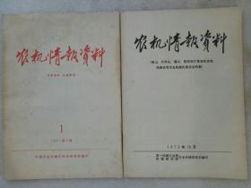 《农机情报资料》1971年3月 第一期 1972年10月特集  二册合售