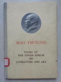 毛泽东在延安文艺论谈会上的谈话(英文版 精装)