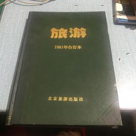旅游1981年合订本