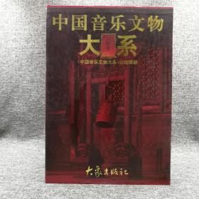 特惠| 中国音乐文物大系.北京卷(精装)