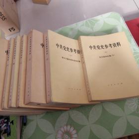 中共党史参考资料(2一8)
