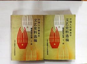 B103643 中国人民解放军文艺史料选编解放战争时代(上,下册)