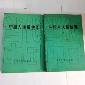 B103363 中国人民解放军(上、下)(一版一印)