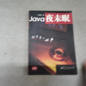 Java夜未眠