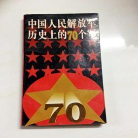 B105017 中国人民解放军历史上的70个军