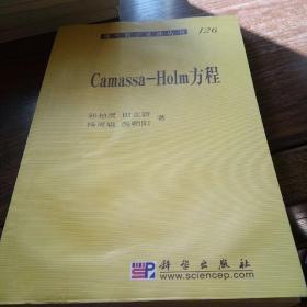 Camassa-Holm方程