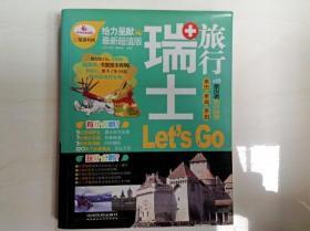 B202853 瑞士旅行 Let's Go(一版一印)
