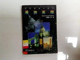 B202852 世界漫游小丛书--漫游英国