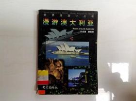 B202850 世界漫游小丛书--漫游澳大利亚