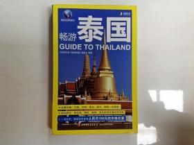 B202846 畅游世界系列--畅游泰国