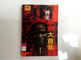 B202839 探险家丛书·亲历者故事--拜见非洲大酋长(一版一印)