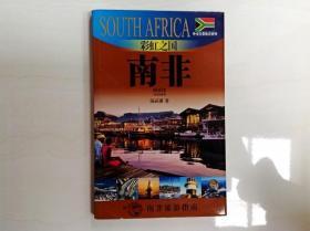 B202835 彩虹之国--南非(有库存)